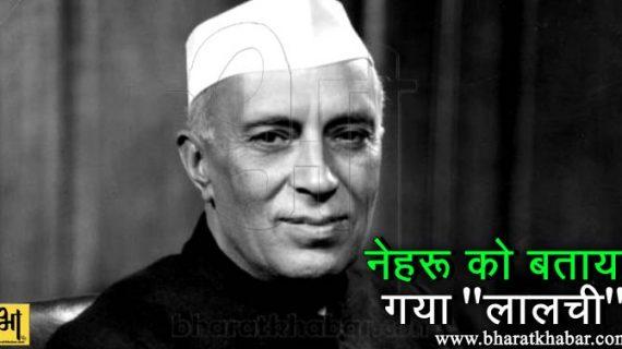 भाजयुमो के प्रश्न पत्र से मचा बवाल, नेहरू को बताया गया सत्ता का लालची