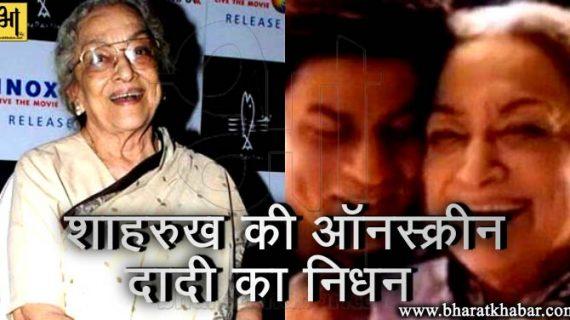 वरिष्ठ अभिनेत्री अवा मुखर्जी का निधन, बनी थीं शाहरुख की दादी