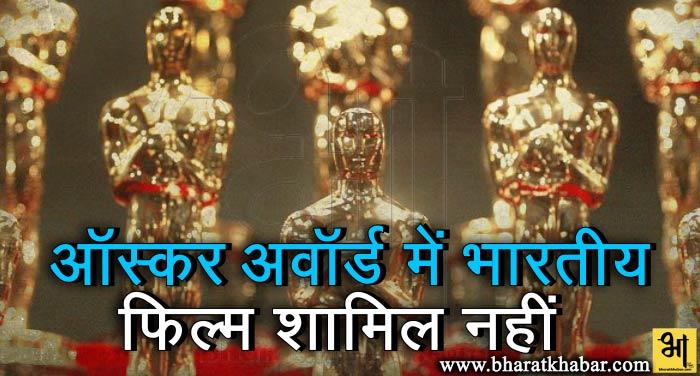 ऑस्कर फ़िल्म पुरस्कार के लिए कोई भी भारतीय फिल्म नामित नहीं