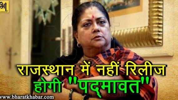 """राजस्थान में रिलीज नहीं होगी """"पद्मावत"""", वसुंधरा सरकार का फैसला"""