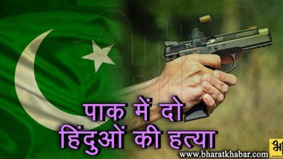 पाकिस्तान में दो हिंंदू व्यापारियों की गोली मारकर हत्या, पुलिस ने बताया लूट का मामला