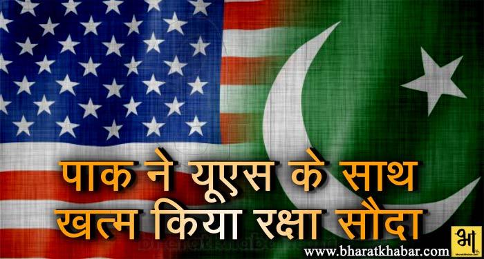 pak america पाकिस्तान ने अमेरिका के साथ खत्म किया रक्षा सहयोग, पाक रक्षा मंत्री ने दी जानकारी