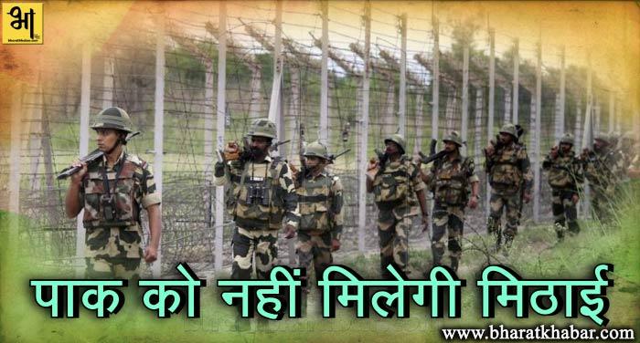 pak ko nhi mili mithai बॉर्डर पर पाक को मिठाई नहीं खिलाएंगे भारतीय सैनिक