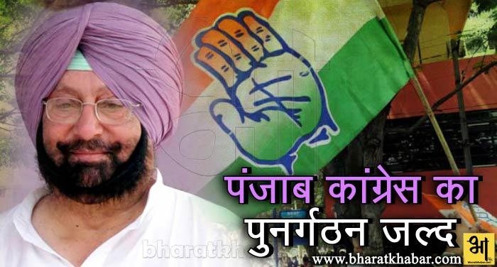 panjab 2 पंजाब कांग्रेस में बदलाव की कवायद शुरू, विधायकों को दिखाया जाएगा बाहर का रास्ता