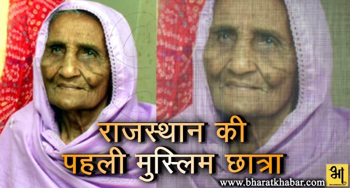 राजस्थान की पहली मुस्लिम छात्रा सकीना बेगम का निधन