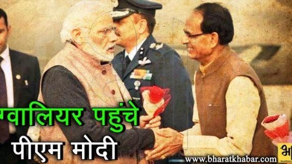 ग्वालियर पहुंचे प्रधानमंत्री मोदी, सीएम ने की अगवानी