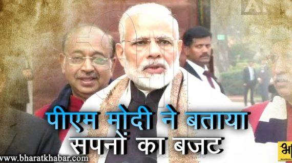 बजट सत्र को पीएम मोदी ने बताया सपनों का बजट, कहा देश के सपने सच होंगे