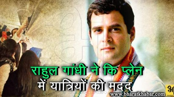 राहुल गांधी ने कि प्लेन में सहयात्रियों की मदद, फोटो वायरल