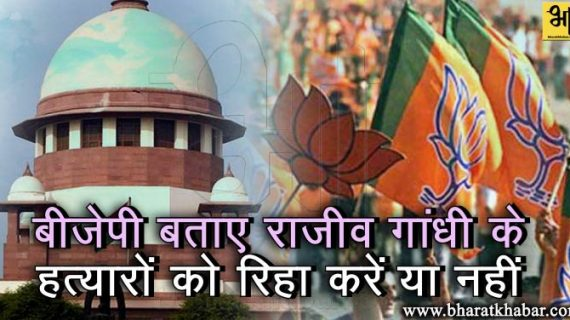 केंद्र सरकार बताए कि राजीव गांधी की हत्या के दोषियों को रिहा किया जा सकता है या नहीं: सुप्रीम कोर्ट