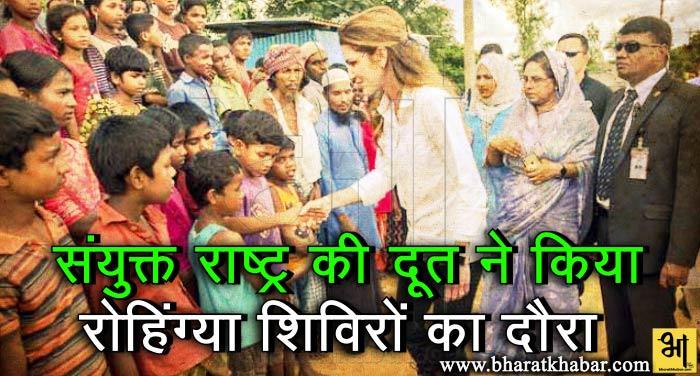 संयुक्त राष्ट्र की दूत ने बांग्लादेश में किया रोहिंग्या शिविरों का दौरा