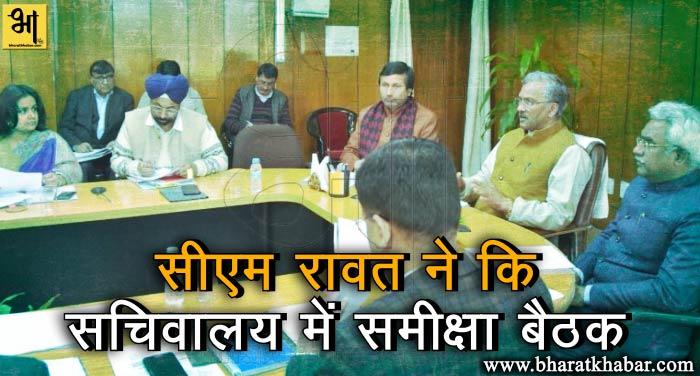 सीएम रावत ने कि सचिवालय में नगर विकास और आवास विभाग की समीक्षा बैठक