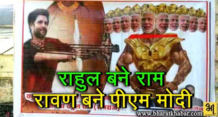 rhul राहुल के अमेठी दौरे से पहले पोस्टर वार, राहुल बन गए राम तो पीएम मोदी बने रावण