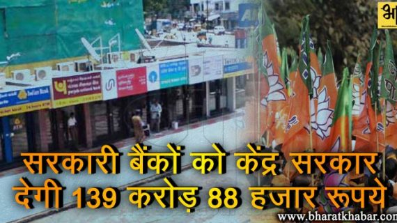 बैंकों की माली हालत सुधारने के लिए 88 हजार 139 करोड़ देगी केंद्र सरकार