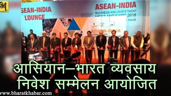 आसियान-भारत व्यवसाय तथा निवेश सम्मेलन और एक्स्पो आयोजित