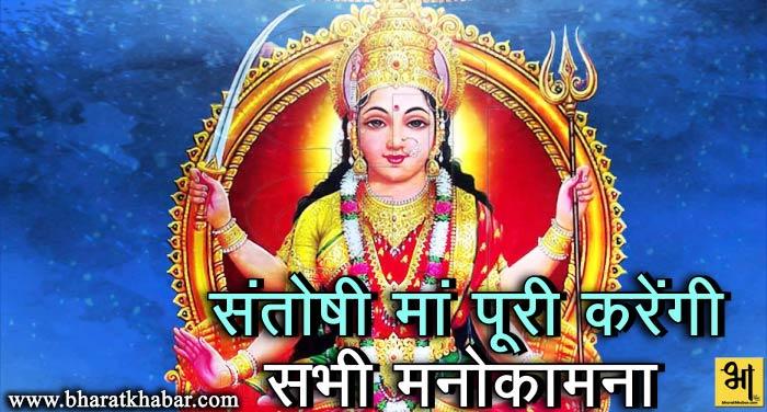 santosh सुख और संतोष की देवी मां संतोषी की ऐसे करें पूजा, पूरी होगी मनोकामना