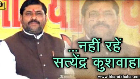 बिहार: नहीं रहे बीजेपी एमएलसी सत्येंद्र कुशवाहा, कई दिन से थे बीमार