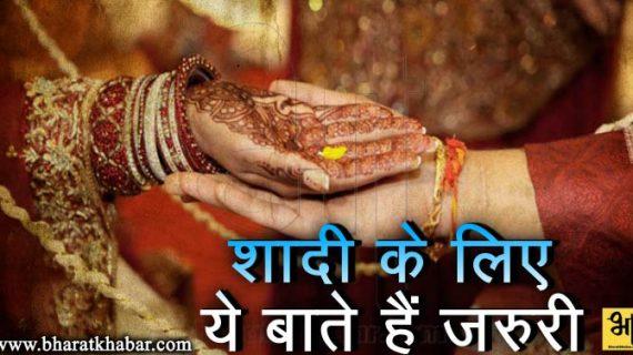 शादी के पहले मां बाप को जरुरी है ये बात बताना
