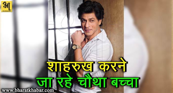 sharukh khan 1 ये क्या! शाहरुख ने कर ली चौथे बच्चे की प्लानिंग, ये रखेंगे नाम
