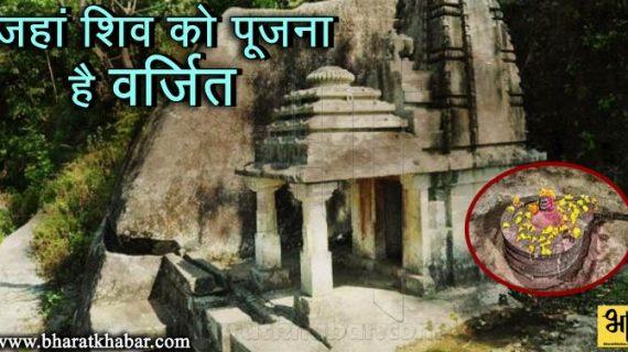 शिव जी का एक ऐसा मंदिर जहां पूजा करना है वर्जित