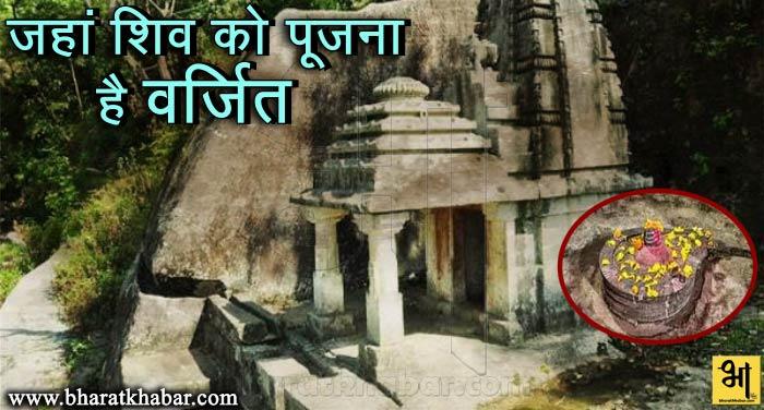 shiv ji शिव जी का एक ऐसा मंदिर जहां पूजा करना है वर्जित