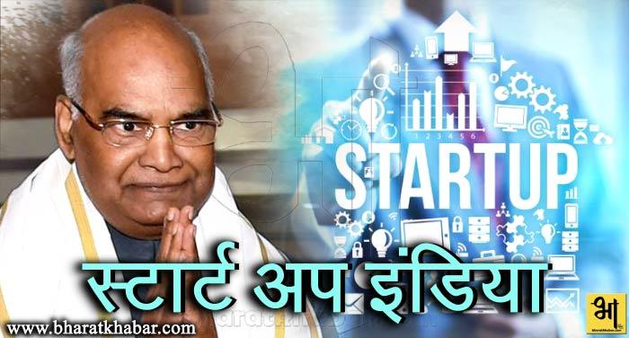 startup india स्टार्ट अप इंडिया युवाओं का सपना पूरा करने के लिए कारगार: राष्ट्रपति