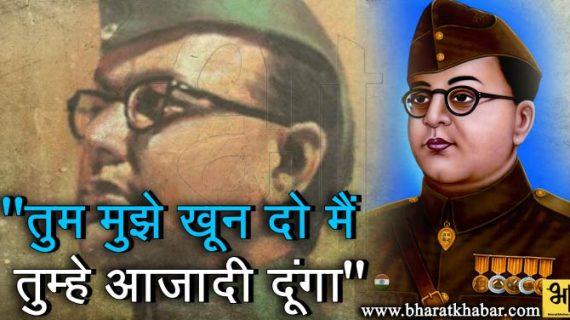 """जानिए """"आजाद हिंद फौज"""" के संस्थापक नेताजी की जिंदगी से जुड़ा ये अहम किस्सा"""