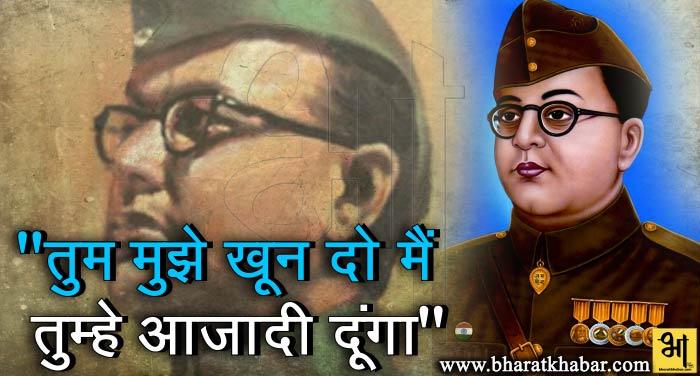 subhs chand bose जानिए ''आजाद हिंद फौज'' के संस्थापक नेताजी की जिंदगी से जुड़ा ये अहम किस्सा