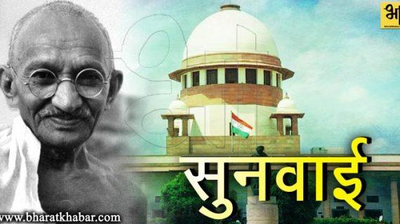 महात्मा गांधी की हत्या की दोबारा जांच, सुप्रीम कोर्ट में चार हफ्ते बाद होगी सुनवाई