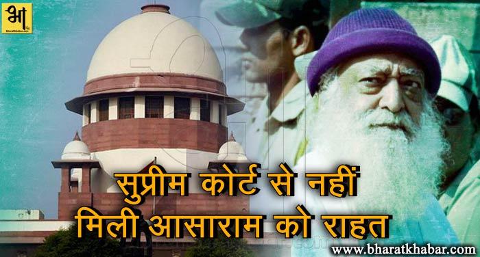 supreme court and asaram