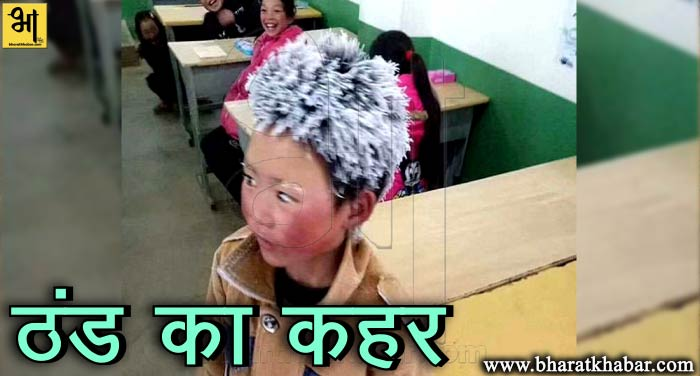 दुनिया के कई हिस्से में ठंड ने मचाया कोहराम, बच्चे के सिर पर जमी बर्फ