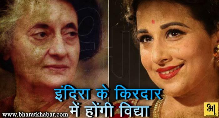 इंदिरा गांधी के किरदार में नजर आ सकती हैं विद्या, अगर ऐसा हुआ तो….
