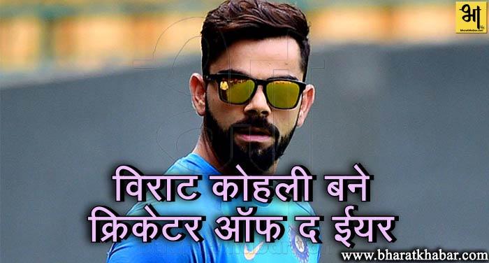 क्रिकेटर ऑफ द ईयर बने विराट कोहली