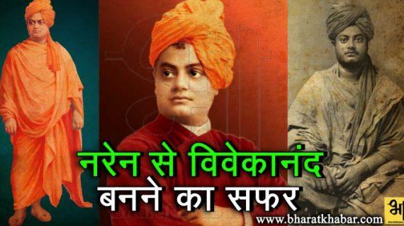 जयंती: स्वामी विवेकानंद ने दुनिया को कराया भारत के गौरवपूर्ण इतिहास से परिचित