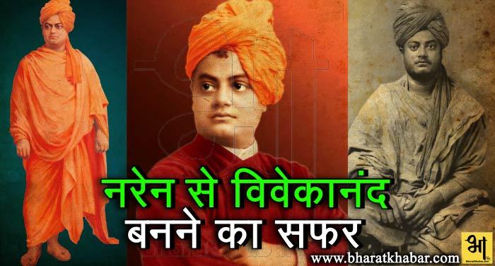 vivakanand जयंती: स्वामी विवेकानंद ने दुनिया को कराया भारत के गौरवपूर्ण इतिहास से परिचित
