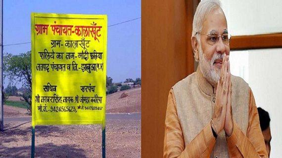 पीएम मोदी के काम से खुश ग्रामीण, गांव का नाम बदलकर पीएम के नाम पर रखा