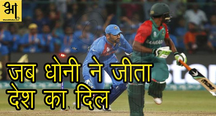 17 दो साल पहले का मैच नहीं भूलेगा बांग्लादेश, धोनी ने आखिरी गेंद में कर दिया था चित