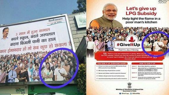 AAP पर लगा बीजेपी का पोस्टर चुराने का आरोप, विपक्ष ने ली चुटकी