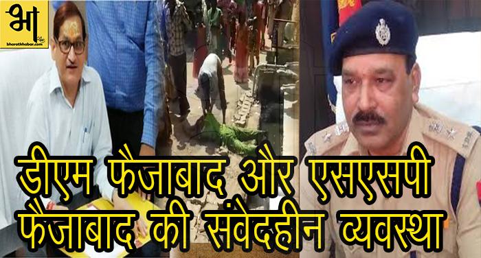 27 अयोध्या रामनगरी में संवेदनहीन प्रशासन, नाले में गिरी महिला श्रद्धालु