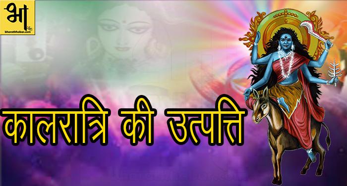 ऐसे करें मां कारलात्रि की उपासना