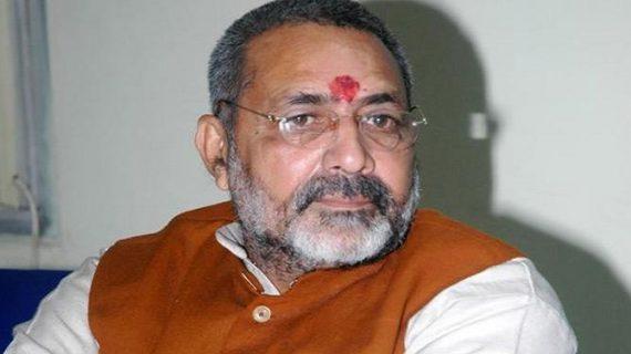 केंद्रीय मंत्री गिरिराज सिंह समेत 33 के खिलाफ धोखाधड़ी के मामले में शिकायत दर्ज