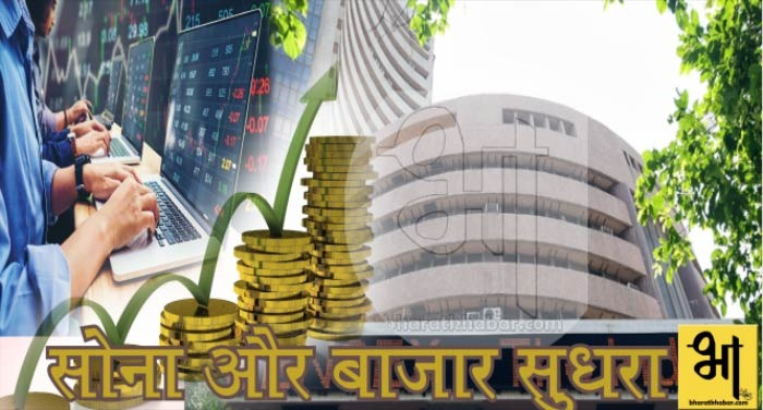 सेंसेक्स, सोना और रुपये सुधरा, बाजार में तेजी