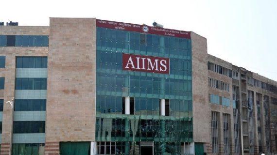एम्स एमबीबीएस परीक्षा में शामिल होना इस बार पड़ेगा 'भारी'