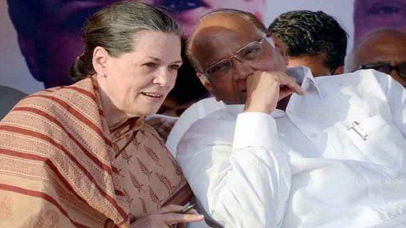 चुनाव को लेकर एनसीपी-कांग्रेस में गठबंधन, मिलकर लड़ेंगे सभी आगामी चुनाव