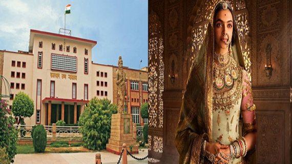 राजस्थान हाईकोर्ट का फैसला, जोधपुर में लगेगा पद्मावत का पहला शो