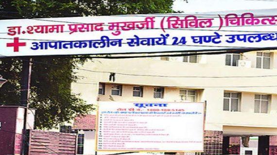 श्यामा प्रसाद मुखर्जी अस्पताल में चिकित्सकों का हंगामा