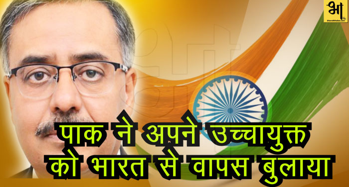 aasd 00000 भारत और पाकिस्तान अपने-अपने उच्चायुक्त के कारण आए आमने सामने