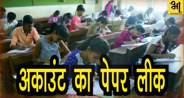 account ppr 00000 दिल्ली: सीबीएसई बोर्ड का पेपर लीक, आज होनी थी परीक्षा