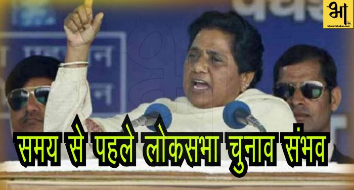 aman sir 00000 1 बीजेपी की हार पर बोली मायावती, बीजेपी समय से पहले करा सकती है चुनाव