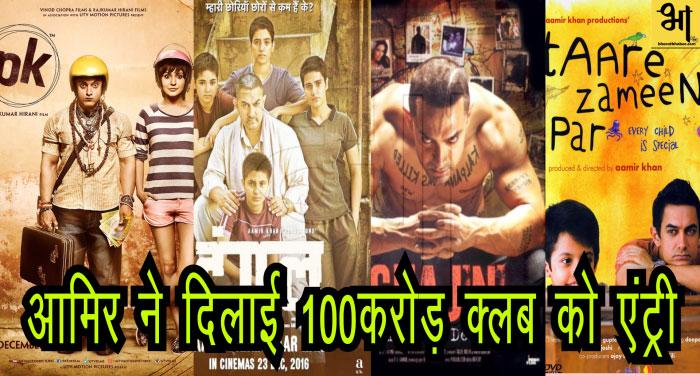 आमिर ने दिलाई 100 करोड़ क्लब को बॉलिबुड़ में एंट्री