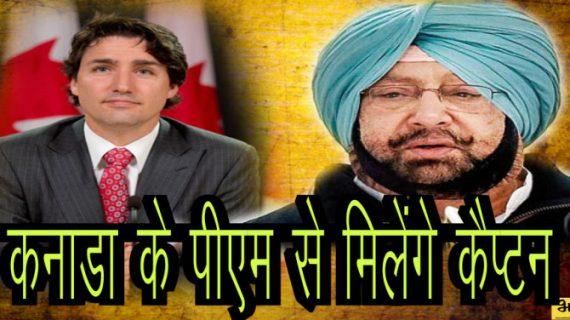 अमरिंदर का मन बदला, कनाडा के पीएम से करेंगे मुलाकात